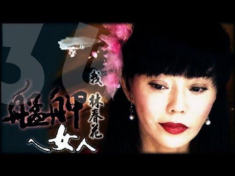 台劇-艋舺的女人-EP 36