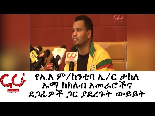 ETHIOPIA - Deputy Mayor Takele Uma Met With Football Club Managers - NAHOO TV
