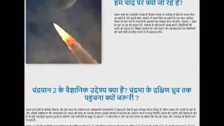 chandrayan 2  भारतीय चंद्र विज्ञान की बढ़ती सीमाएं
