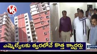TS Assembly Speaker Pocharam Srinivas Reddy Inspects New MLA Quarters In Hyderguda | Hyderabad