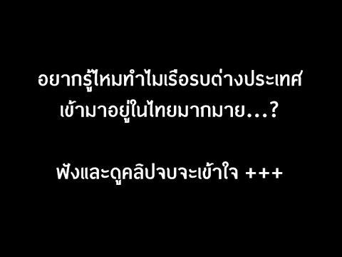 แล้วจะรู้ทำไมเรือรบต่างชาติมาอยู่ในไทยเวลานี้ 15 ม ค 57