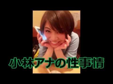 小林アナの画像 p1_2