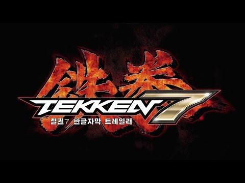 철권7 한글자막 트레일러