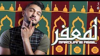 Marouane Assil - Lm3afer ( EXCLUSIVE LYRIC VIDEO 2017 ) مروان أصيل - لمعفر