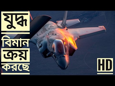 Bangladesh Air Force Is Buying Multirole Fighters (Forces Goal 2030) : Sukhoi or Mig?