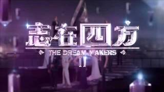 志在四方2插曲 Dream Makers 2 Sub Theme 《狠狠爱》