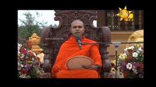 Hiru Seela Paramithawa | Kavi Bana | 2021-08-22
