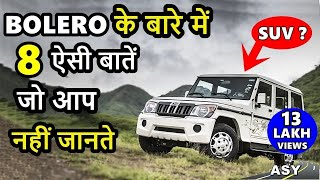 8 Unknown Facts about Bolero | Legend car | SUV OR MUV ? | Mahindra bolero 2000 to 2020 | ASY
