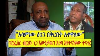 EZEMA President Birhanu Nega About Assamenew
