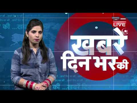 11 August 2018 | दिनभर की बड़ी ख़बरें | Today's News Bulletin| Hindi News India | Top News |#DBLIVE