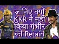 IPL 2018 : Reason Behind Gautam Gambhir Not Retained By KKR In IPL Retentions