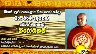Binara Pohoda Hiru Dharma Deshanawa - Nirogikama (Healthiness) - 27th September 2015