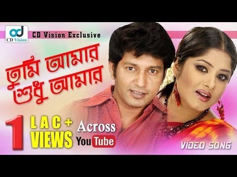 Tumi Amar Shodhu Amar | (2016) | HD Movie Song | Mousumi | Mafuj Ahmed | CD Vision thumbnail