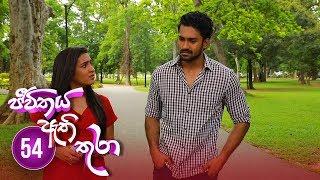 Jeevithaya Athi Thura | Episode 54 - (2019-07-26) | ITN