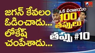 జగన్ కేవలం ఓడించాడు.. లోకేష్ చంపేశాడు | ఒక పరాజయం 100 తప్పులు | Epi #10 | NewsOne Telugu