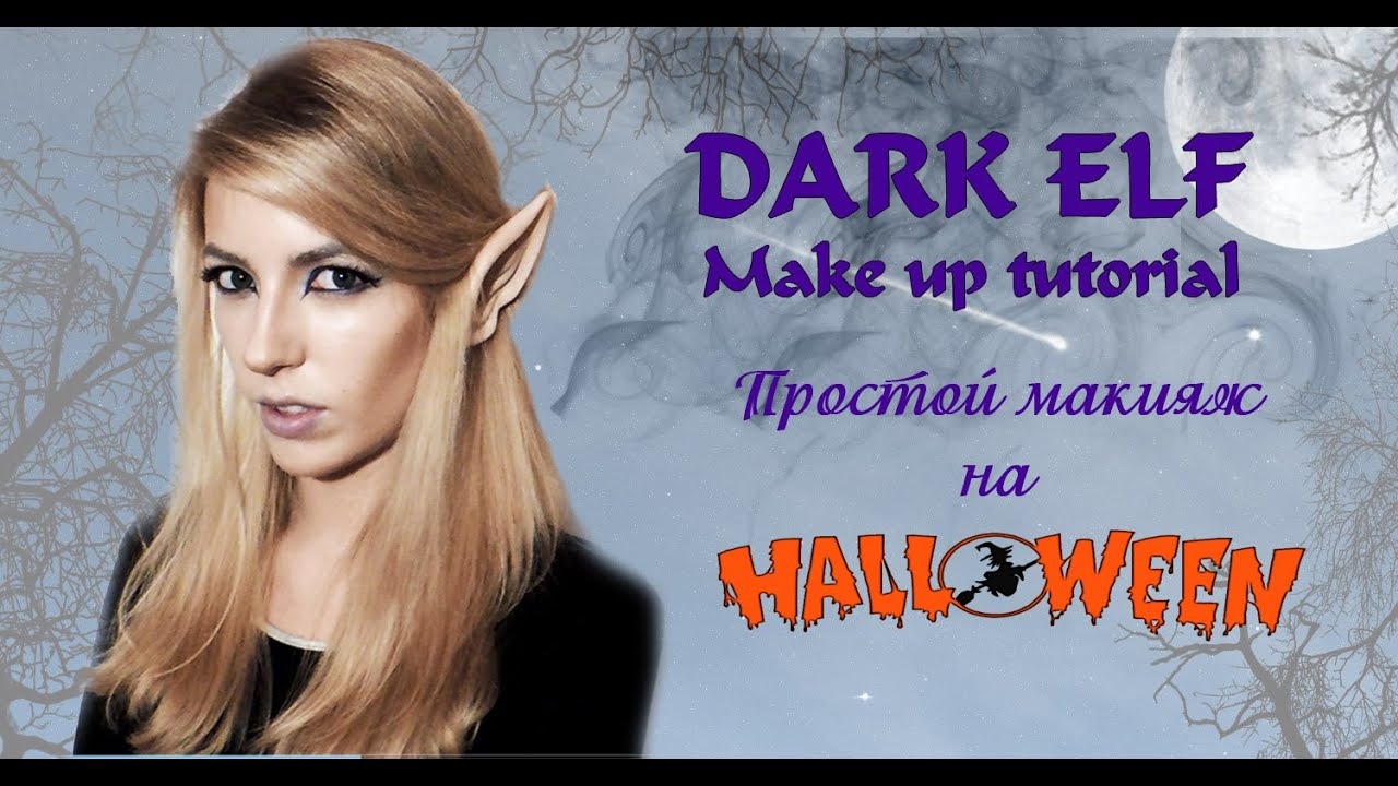 Makeup tutorial for dark