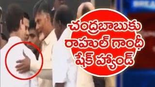 CM Chandrababu Praises Rahul Gandhi In Kumaraswamy Oath
