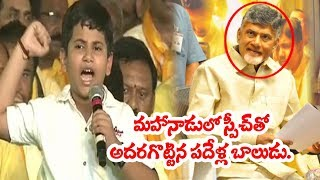 10-Year-Old Boy Ravikar Reddy Mind Blowing Speech @ Mahanadu 2018