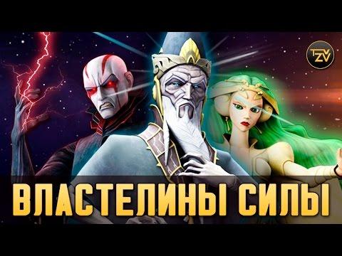 ПОВЕЛИТЕЛИ СИЛЫ. самые сильные существа во вселенной Звездных Войн | Star wars