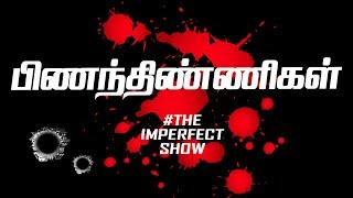 The Imperfect Show | KolaiKaara Arasu