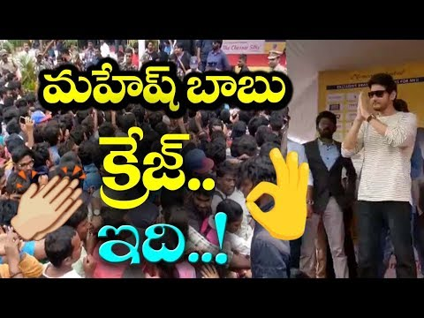 Mahesh Babu Craze @ Chennai Silks Shopping Mall Opening Kukatpally  | Film Jalsa