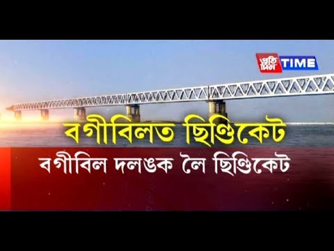 Is Political Power And Syndicate Behind The Interruption Of Bogibeel Bridge Work In Recent Days?