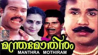 Manthramothiram - Malayalam Comedy Full Length Movie Official [HD]