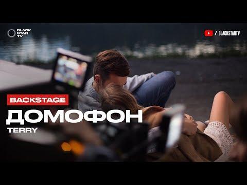 TERRY — Домофон (репортаж со съемок)