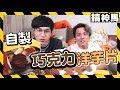【自製豪華伴手禮】用低成本材料做巧克力洋芋片!