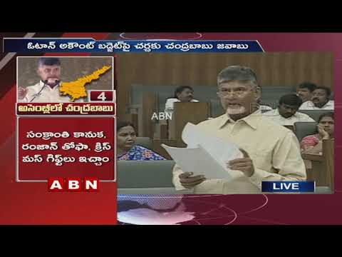 CM Chandrababu Naidu speech in Assembly over Vote on Account Budget | Part 2 | ABN Telugu