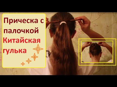 прически с палочками для волос фото урок