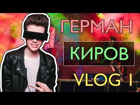 VLOG 1: ГЕРМАН / ДИАНА МЕЛИСОН / МАРИ СЕНН - КИРОВ