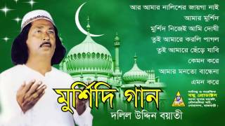 Murshidi Gaan | Dolil Uddin | মুর্শিদি গান | দলিল উদ্দিন | Super Hit Album