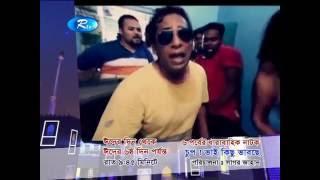 Chup Vai Kisu Vabse Bangla Eid Natok Promo