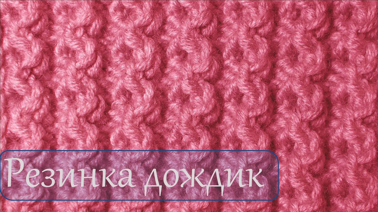 Вязание фигурных резинок спицами 533