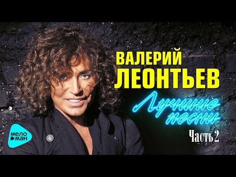 Валерий Леонтьев «Лучшие песни» Часть 2