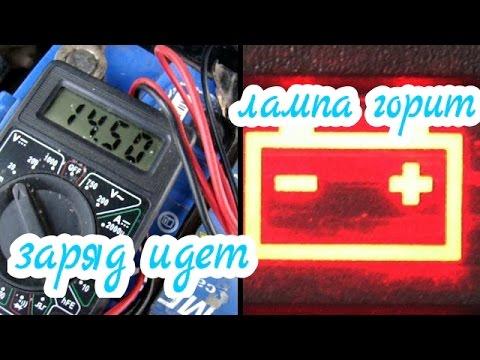 Почему горит лампочка зарядки аккумулятора а заряд есть