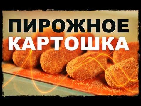 Галилео. Пирожное «Картошка»