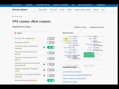 Как добавить домен на REG.RU
