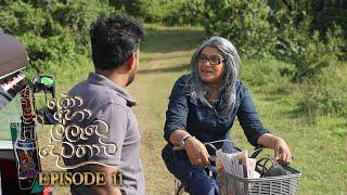 Kohollawe Dewathavi | Episode 11 - (2021-02-23)