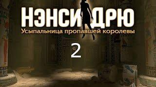 Прохождение игры нэнси дрю усыпальница пропавшей королевы на русском языке