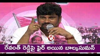TRS Leader Balka Suman Slams Revanth Reddy Over Comments On KCR | Hyderabad | V6 News