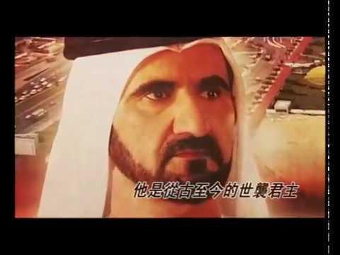 迪拜酋長的日落日出