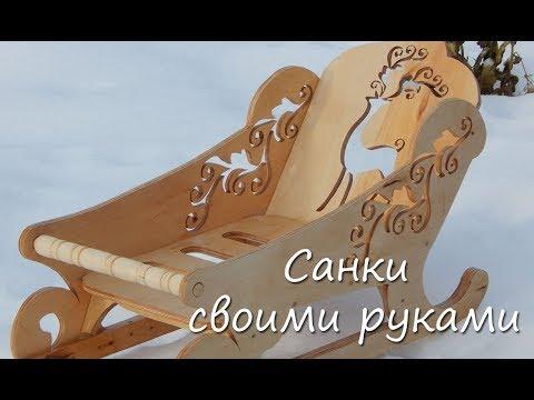 Русские санки своими руками из дерева – фото