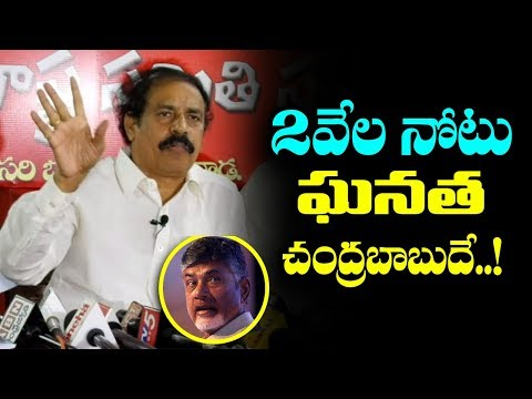 CPI Ramakrishna Interesting Comments on CM Chandrababu Naidu | AP Political News | IndionTvNews