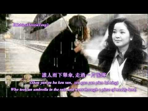 鄧麗君 Teresa Teng 雨中追憶(粵) Memories In The Rain (cantonese) video