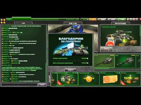 Посмотреть ролик - Чит на взлом танки онлайн без аналогов.