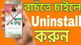 বাঁচতে চাইল এই অ্যাপসটি ডিলিট করুন | Bangla Mobile Tips