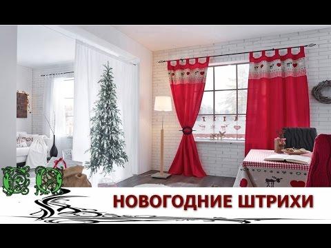 Новогодние Штрихи в Домашнем Интерьере