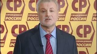 Справедливая россия видео